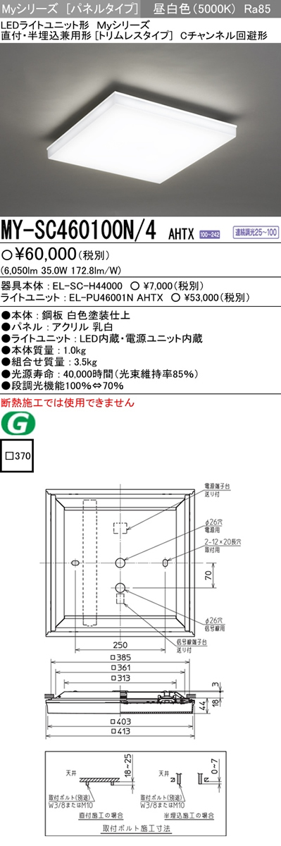 三菱電機 MY-SC460100N/4 AHTX LEDスクエアライト 直付・半埋込兼用型(トリムレスタイプ) 昼白色 FHP32形x3灯器具相当(クラス1200)『MYSC460100N4AHTX』