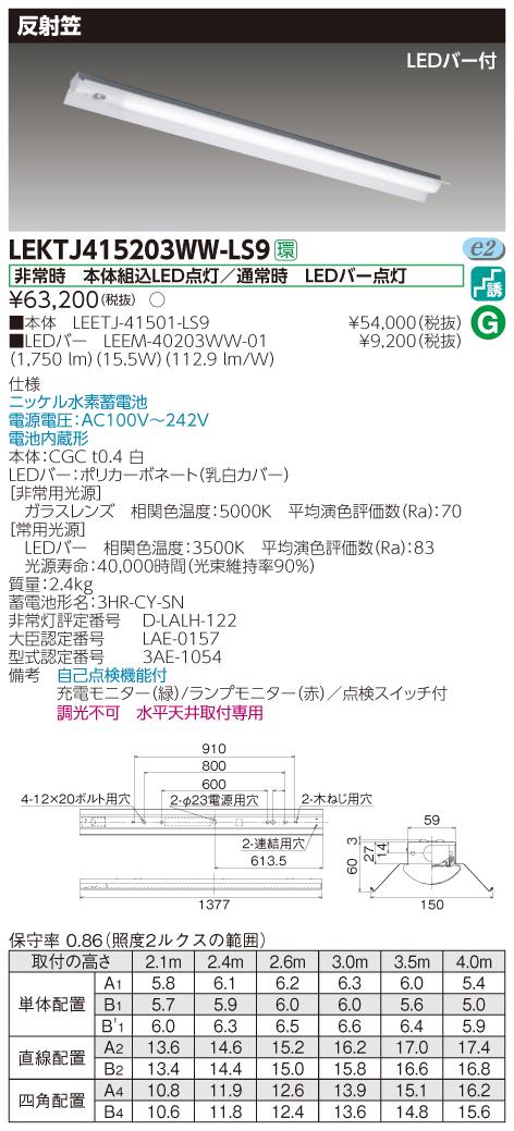 LED 東芝 (TOSHIBA) LEKTJ415203WW-LS9 TENQOO非常灯40形反射笠付 (LEKTJ415203WWLS9)