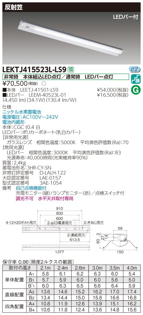 新発売 LED 東芝 (TOSHIBA) LEKTJ415523L-LS9 東芝 TENQOO非常灯40形反射笠付 LEKTJ415523L-LS9 LED (LEKTJ415523LLS9), 家具と雑貨のお店 リフル:453b78b4 --- canoncity.azurewebsites.net