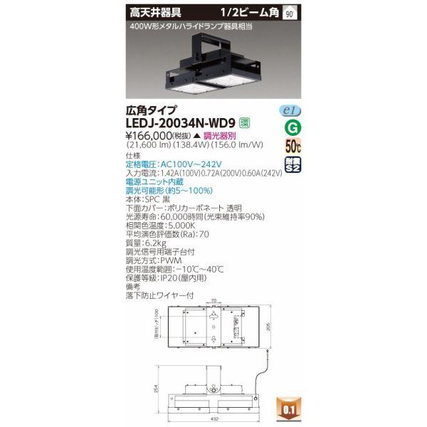 LED 東芝 (TOSHIBA) LEDJ-20034N-WD9 LED高天井器具無線対応 (LEDJ20034NWD9)