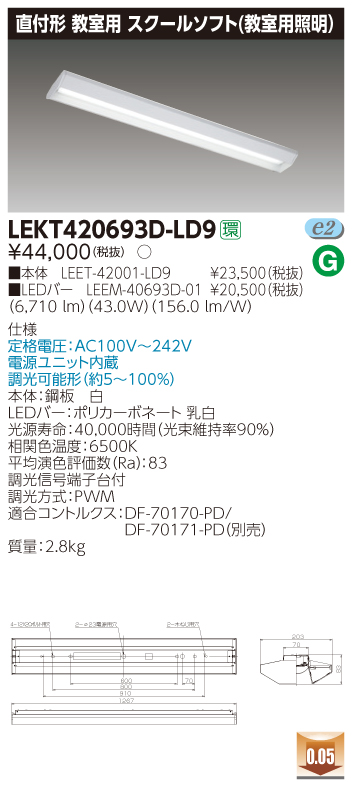 LED 東芝 (TOSHIBA) LEKT420693D-LD9 LEDベースライト (LEKT420693DLD9) TENQOO直付40形スクールソフト