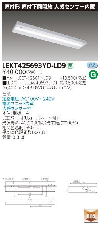 LED 東芝 (TOSHIBA) LEKT425693YD-LD9 LEDベースライト (LEKT425693YDLD9) TENQOO直付40形箱形