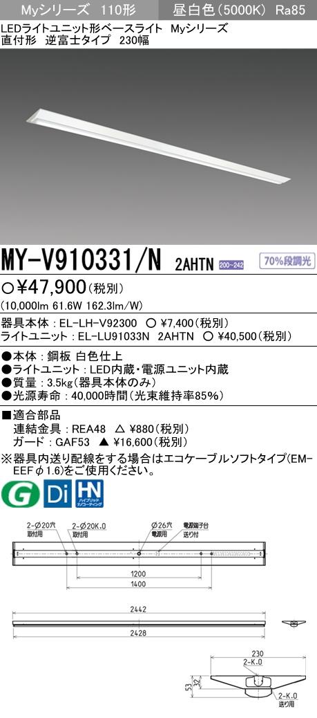 三菱 MY-V910331/N 2AHTN直付形 逆富士タイプ 230幅昼白色(10,000lm)FLR110形x2灯節電タイプ 固定出力『MYV910331N2AHTN』