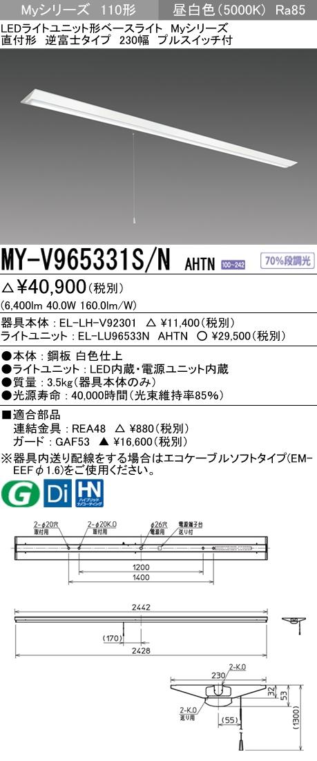 三菱 MY-V965331S/N AHTN直付形 逆富士タイプ 230幅プルスイッチ付 昼白色(6,400lm)FHF86形x1灯 定格出力相当固定出力『MYV965331SNAHTN』