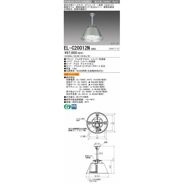 三菱電機 EL-C20012N 電源別売 LED高天井用ベースライト 輝度低減タイプ(乳白カバー) クラス2000(メタルハライドランプ400形器具相当)昼白色 『ELC20012N』