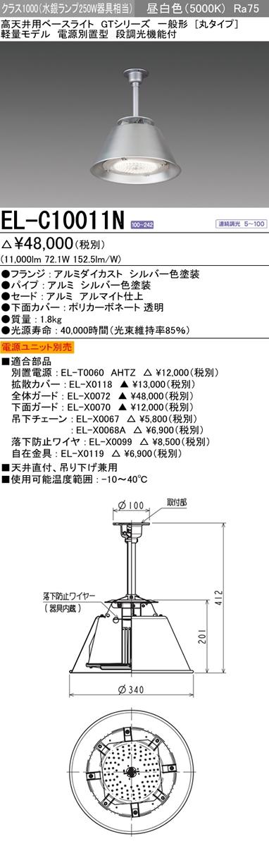 三菱電機 EL-C10011N 電源別売 LED高天井用ベースライト クラス1000(水銀ランプ250形器具相当)昼白色 『ELC10011N』