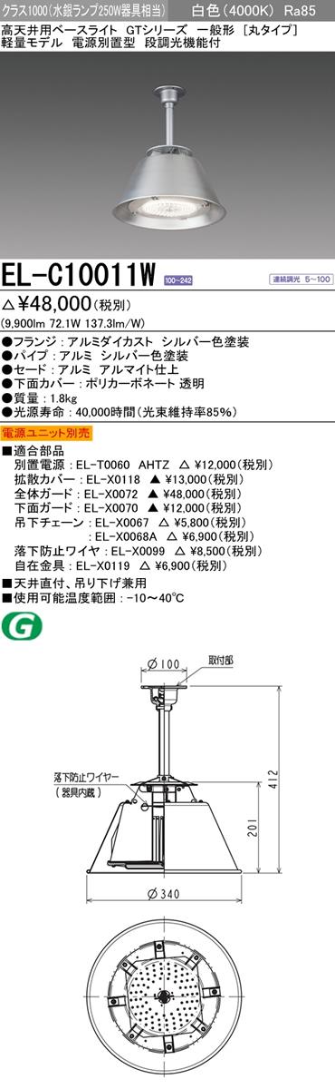 三菱電機 EL-C10011W 電源別売 LED高天井用ベースライト クラス1000(水銀ランプ250形器具相当)白色 『ELC10011W』