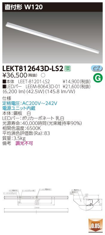 LED 東芝 (TOSHIBA) LEKT812643D-LS2 LEDベースライト (LEKT812643DLS2) TENQOO直付110形W120