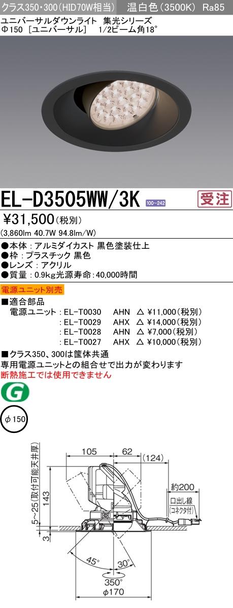 三菱電機 EL-D3505WW/3K LEDダウンライト 集光シリーズ ユニバーサル 『ELD3505WW3K』