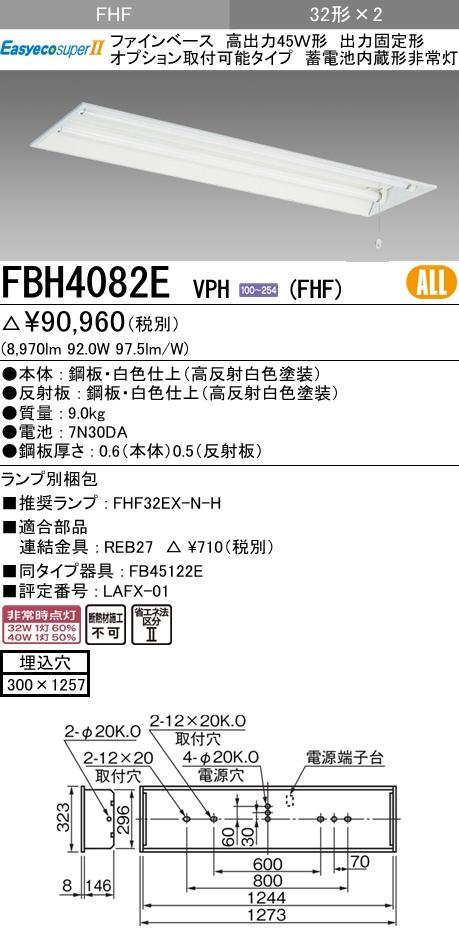 三菱電機 MITSUBISHI FBH4082E VPH 蛍光灯ベース照明  (FBH4082EVPH)