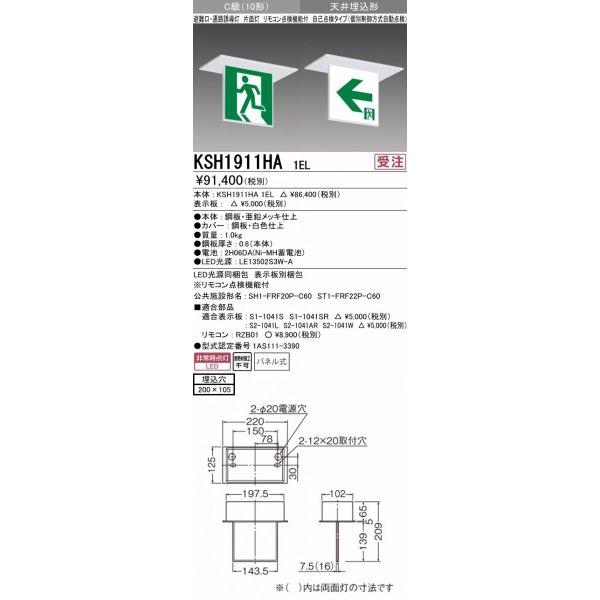 三菱電機 KSH1911HA 1EL  LED誘導灯 誘導灯本体 長時間定格形 《KSH1911HA1EL》