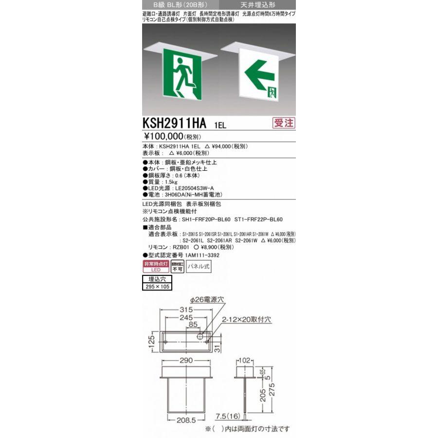 三菱電機 KSH2911HA 1EL   LED誘導灯 誘導灯本体 長時間定格形 《KSH2911HA1EL》
