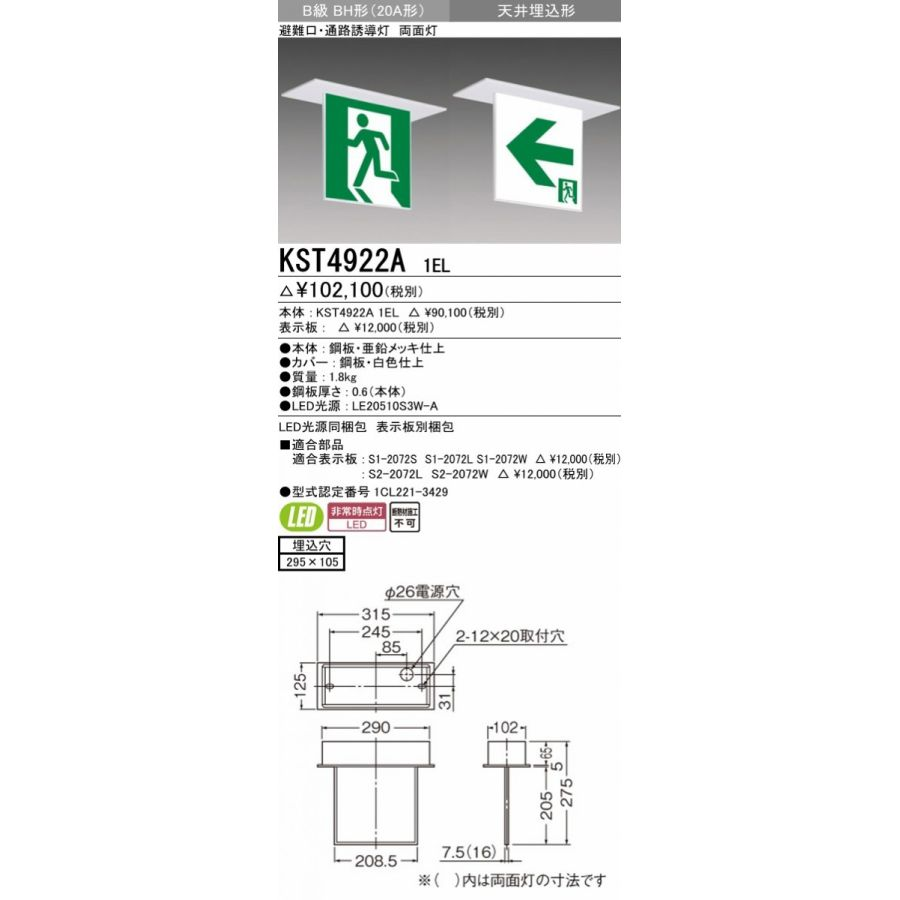 三菱電機 KST4922A 1EL  LED誘導灯 誘導灯本体 電源別置  《KST4922A1EL》
