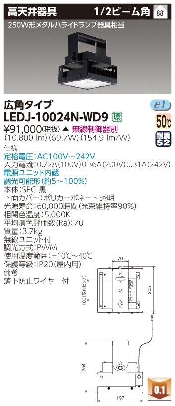 LED 東芝 LEDJ-10024N-WD9 (LEDJ10024NWD9) 高天井器具無線対応 LED高天井器具