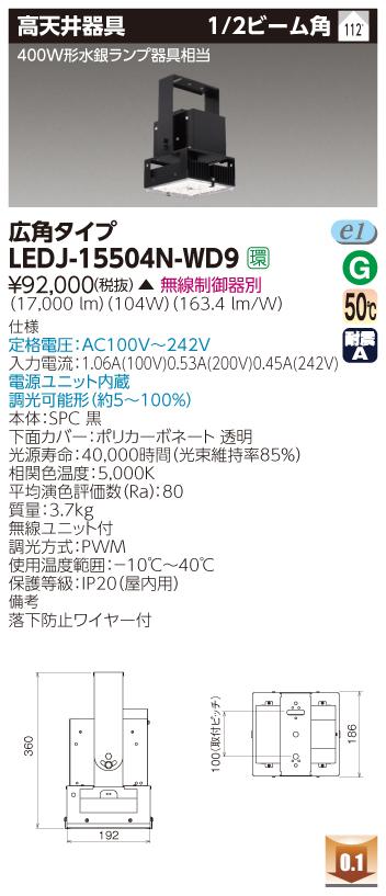 LED 東芝 LEDJ-15504N-WD9 (LEDJ15504NWD9) 高天井器具無線対応 LED高天井器具