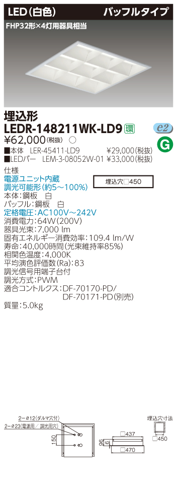 LED 東芝 LEDR-148211WK-LD9 (LEDR148211WKLD9) LEDベースライト スクエア