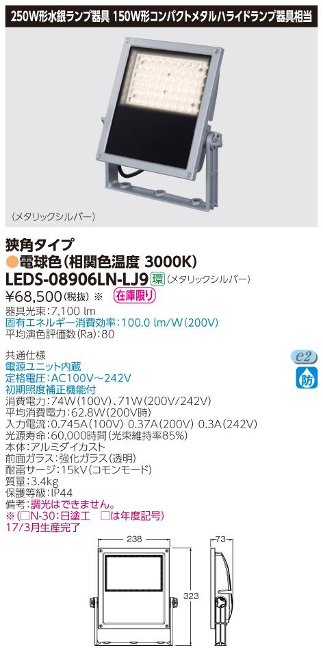 メーカー在庫限り品 LED 東芝 LEDS-08906LN-LJ9 LED小形角形投光器 150W形コンパクトメタルハライドランプ器具相当 狭角タイプ メタリックシルバー 電球色 『LEDS08906LNLJ9』
