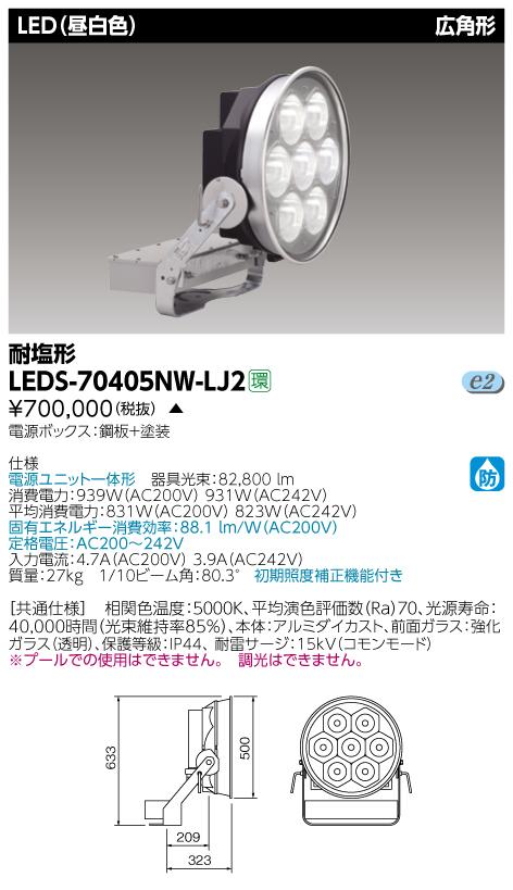 LED 代引き不可 東芝 LEDS-70405NW-LJ2 『LEDS70405NWLJ2』 LED投光器広角形 (昼白色)