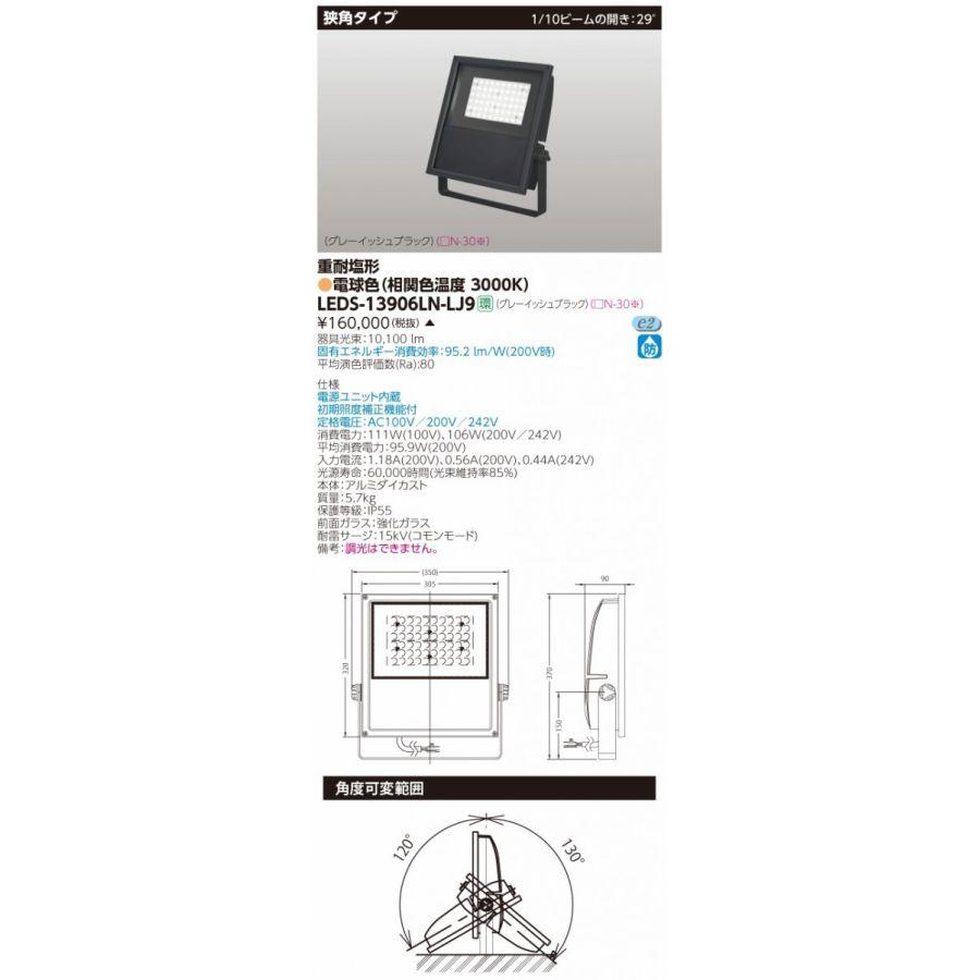 LED 東芝 LEDS-13906LN-LJ9 (LEDS13906LNLJ9) LED投光器