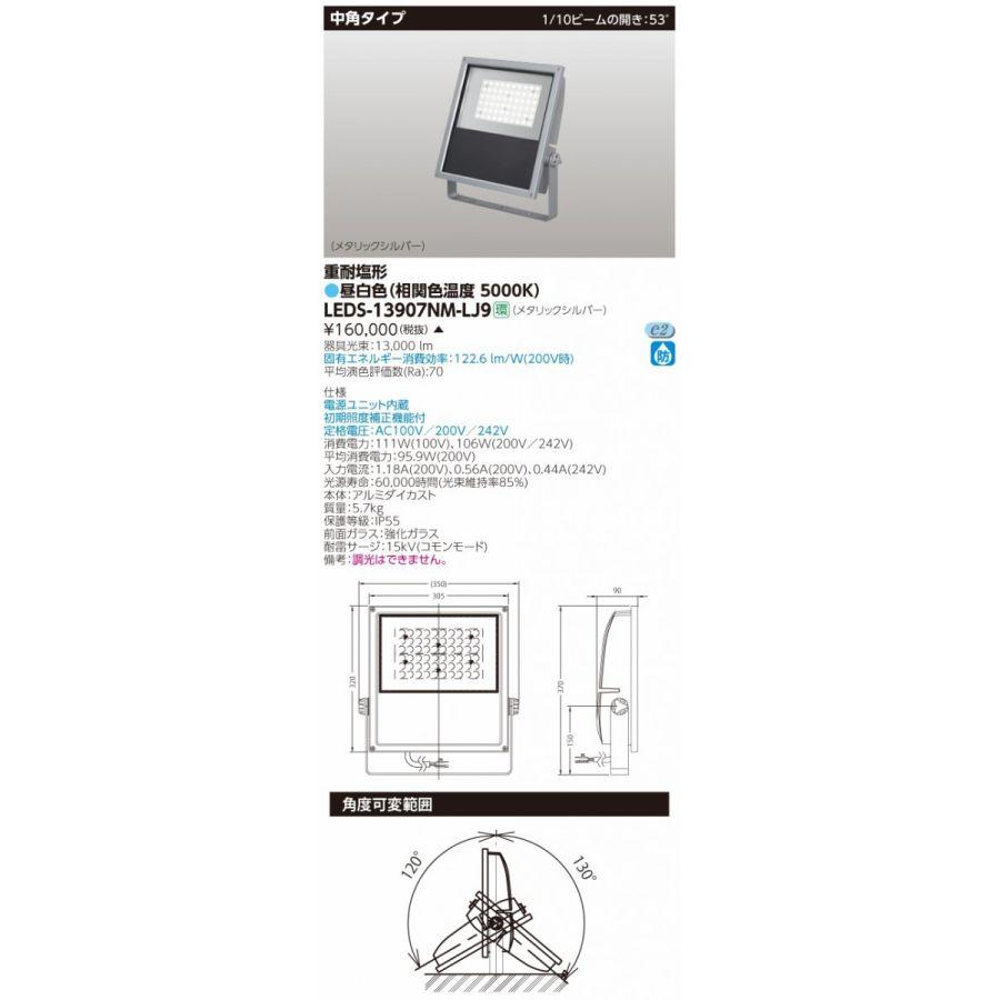 LED 東芝 LEDS-13907NM-LJ9 (LEDS13907NMLJ9) LED投光器