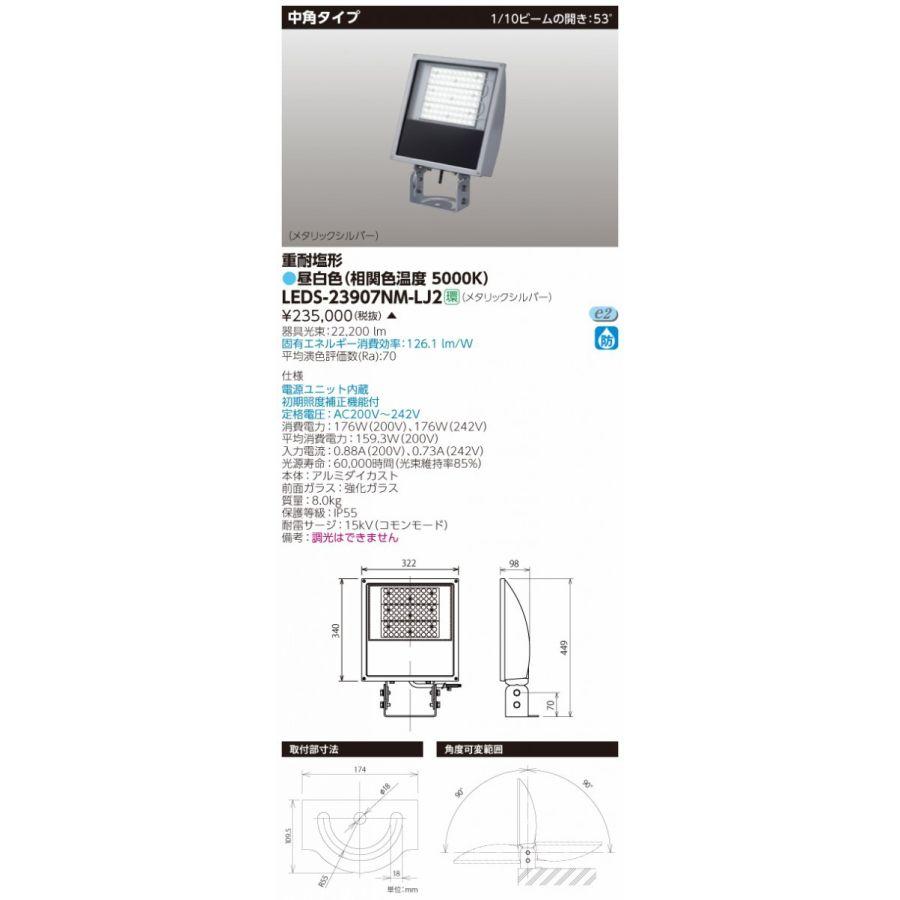 LED 東芝 LEDS-23907NM-LJ2 (LEDS23907NMLJ2) LED投光器