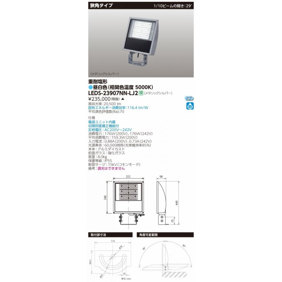 LED 東芝 LEDS-23907NN-LJ2 (LEDS23907NNLJ2) LED投光器