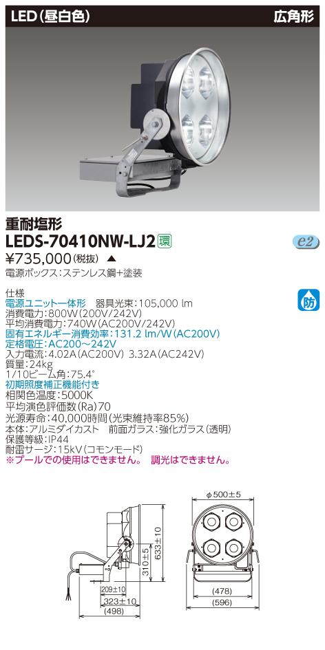 LED 東芝 LEDS-70410NW-LJ2 (LEDS70410NWLJ2) 1.5k広角重R70LED投光器