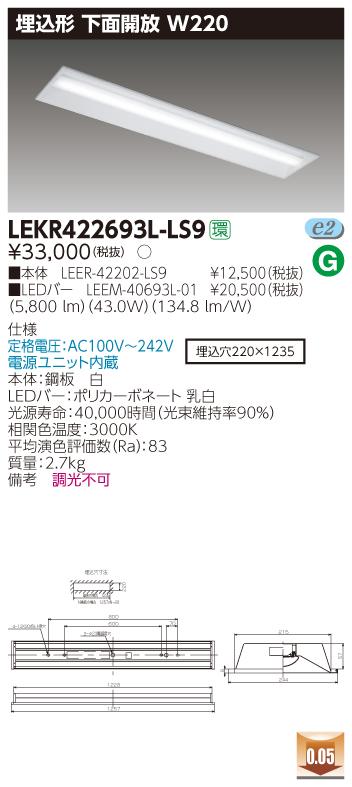 LED 東芝 LEKR422693L-LS9 (LEKR422693LLS9) TENQOO埋込40形W220 LEDベースライト