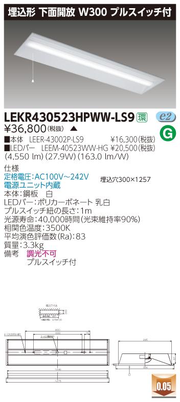 LED 東芝 LEKR430523HPWW-LS9 (LEKR430523HPWWLS9) TENQOO埋込40形W300プル LEDベースライト
