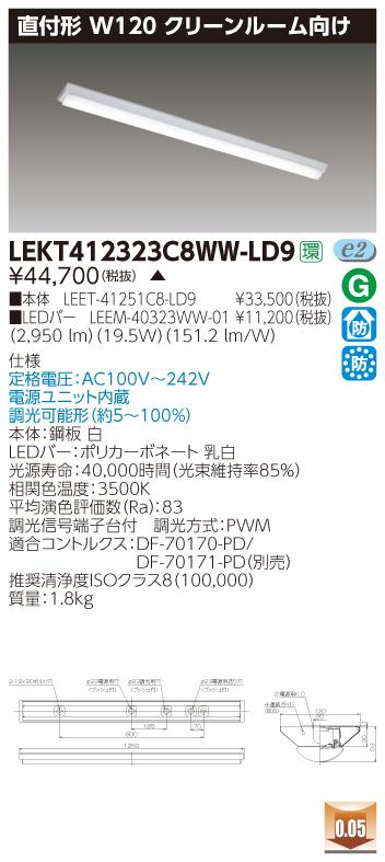LED 東芝  LEKT412323C8WW-LD9  (LEKT412323C8WWLD9)  TENQOO直付CR8W120調光 LEDベースライト