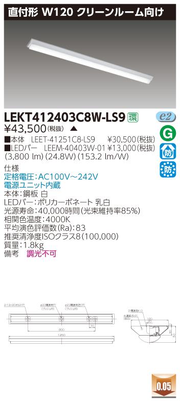 LED 東芝 LEKT412403C8W-LS9 (LEKT412403C8WLS9) TENQOO直付CR8W120 LEDベースライト