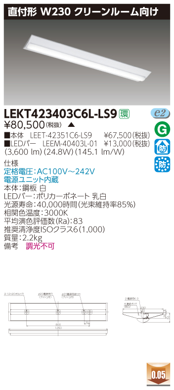 LED 東芝 LEKT423403C6L-LS9 (LEKT423403C6LLS9) TENQOO直付CR6W230 LEDベースライト