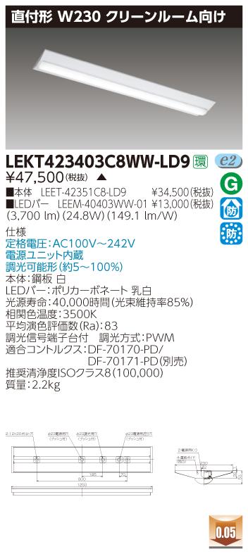 LED 東芝 LEKT423403C8WW-LD9 (LEKT423403C8WWLD9) TENQOO直付CR8W230調光 LEDベースライト