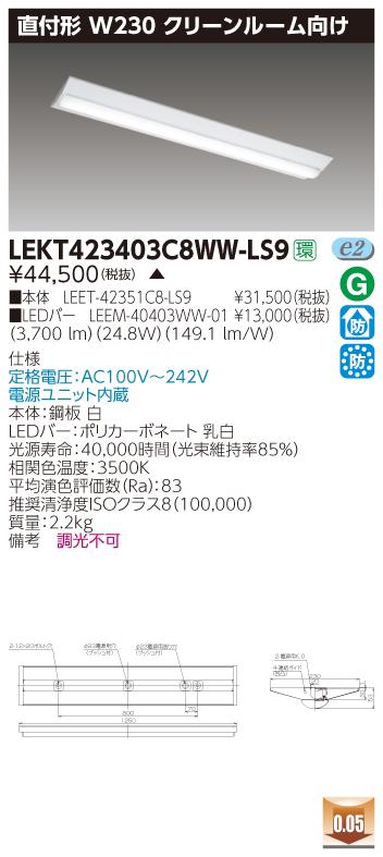 LED 東芝 LEKT423403C8WW-LS9 (LEKT423403C8WWLS9) TENQOO直付CR8W230 LEDベースライト