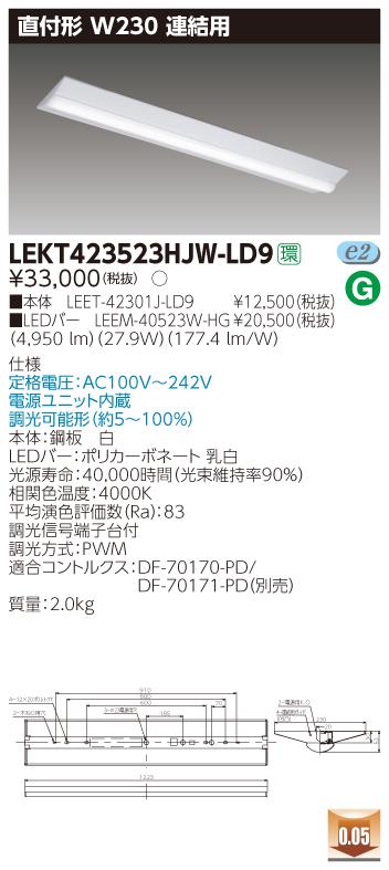 LED 東芝 LEKT423523HJW-LD9 (LEKT423523HJWLD9) TENQOO直付W230調光連結用 LEDベースライト
