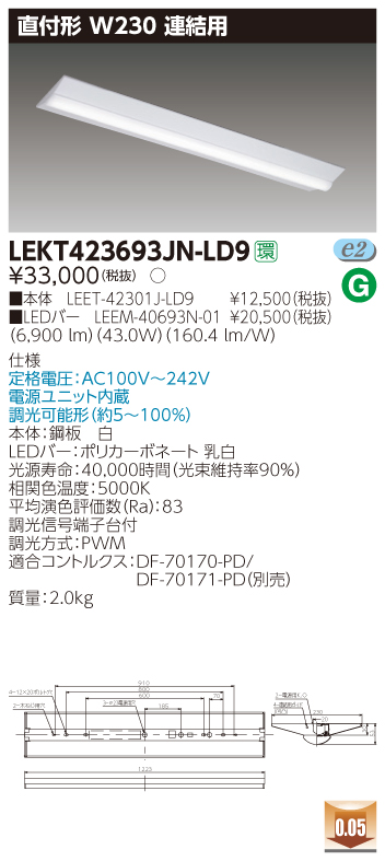 LED 東芝 LEKT423693JN-LD9 (LEKT423693JNLD9) TENQOO直付W230調光連結用 LEDベースライト