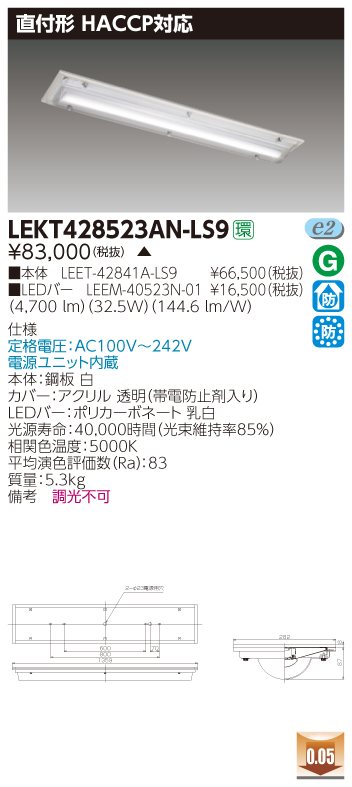 LED 東芝 LEKT428523AN-LS9 (LEKT428523ANLS9) TENQOO直付HACCP LEDベースライト