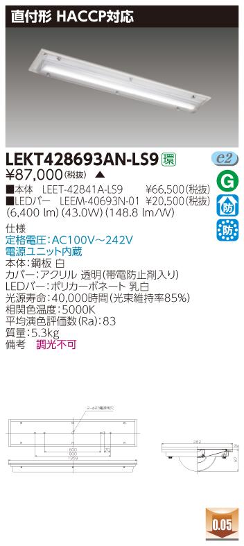 LED 東芝 LEKT428693AN-LS9 (LEKT428693ANLS9) TENQOO直付HACCP LEDベースライト