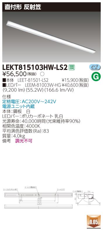 LED 東芝 LEKT815103HW-LS2 (LEKT815103HWLS2) TENQOO直付110形反射笠 LEDベースライト