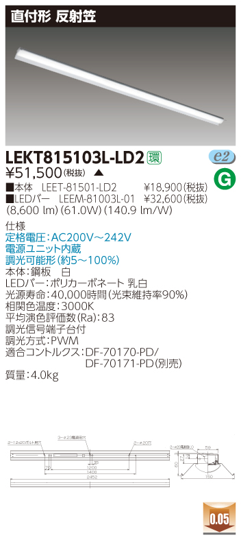 LED 東芝 LEKT815103L-LD2 (LEKT815103LLD2) TENQOO直付110形反射笠調光 LEDベースライト