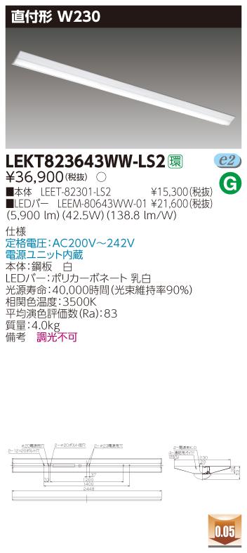 LED 東芝 LEKT823643WW-LS2 (LEKT823643WWLS2) TENQOO直付110形W230 LEDベースライト