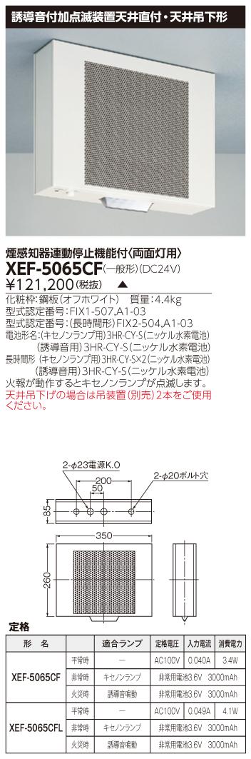 東芝 TOSHIBA XEF-5065CF 誘導灯 (電池内蔵形) (XEF5065CF)