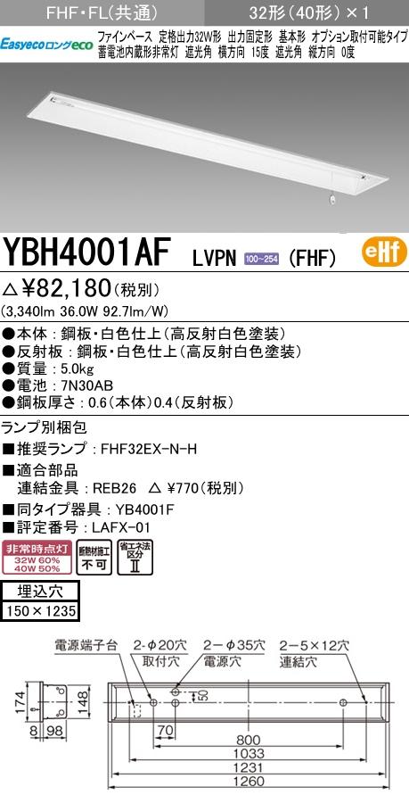 三菱電機 MITSUBISHI 蛍光灯非常用照明器具 YBH4001AF LVPN (YBH4001AFLVPN)