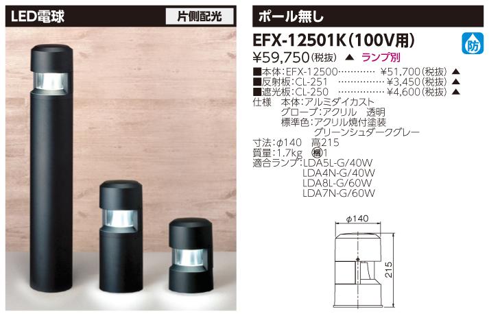 メーカー公式 条件付き送料無料 海外限定 東芝 EFX-12501K EFX12501K EFD12×1ガーデンライト防雨