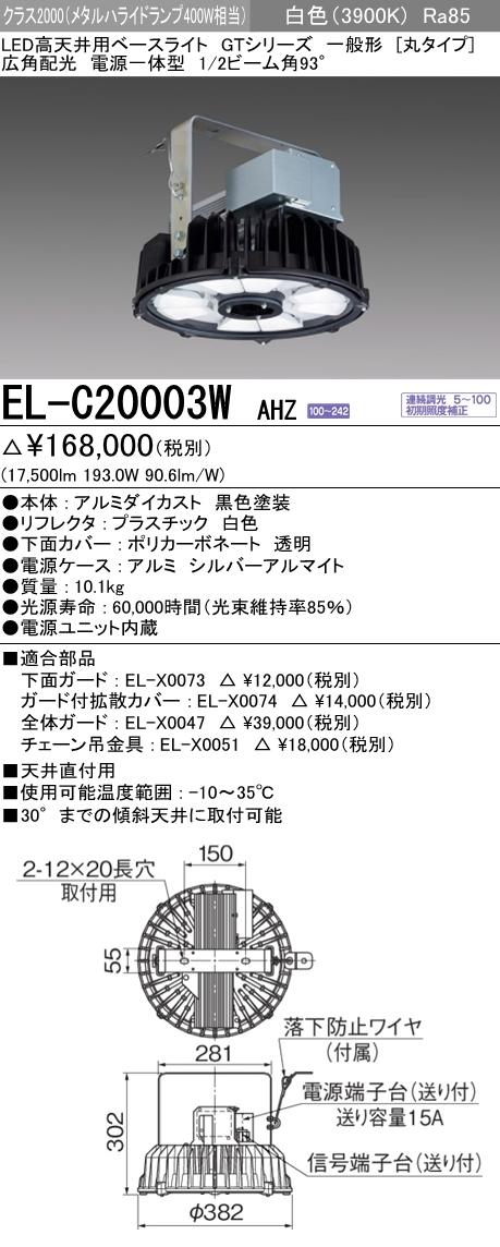 三菱電機 EL-C20003W AHZ 『ELC20003WAHZ』 LED高天井用ベースライト 電源一体 クラス2000 メタルハライドランプ400W相当 広角配光 白色