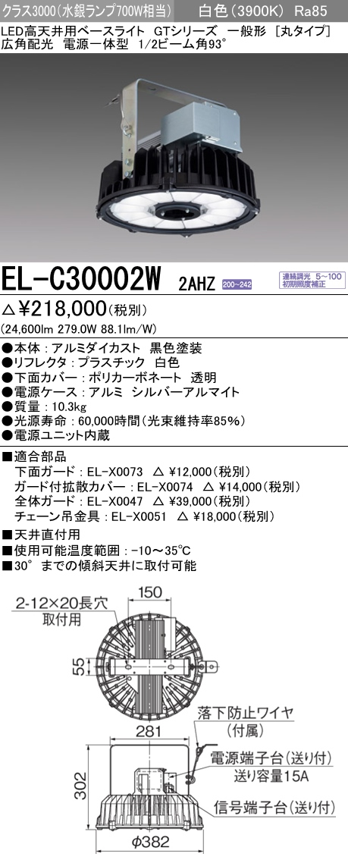 三菱電機 EL-C30002W 2AHZ 『ELC30002W2AHZ』 LED高天井用ベースライト 電源一体 クラス3000 メタルハライドランプ700W相当 広角配光 白色