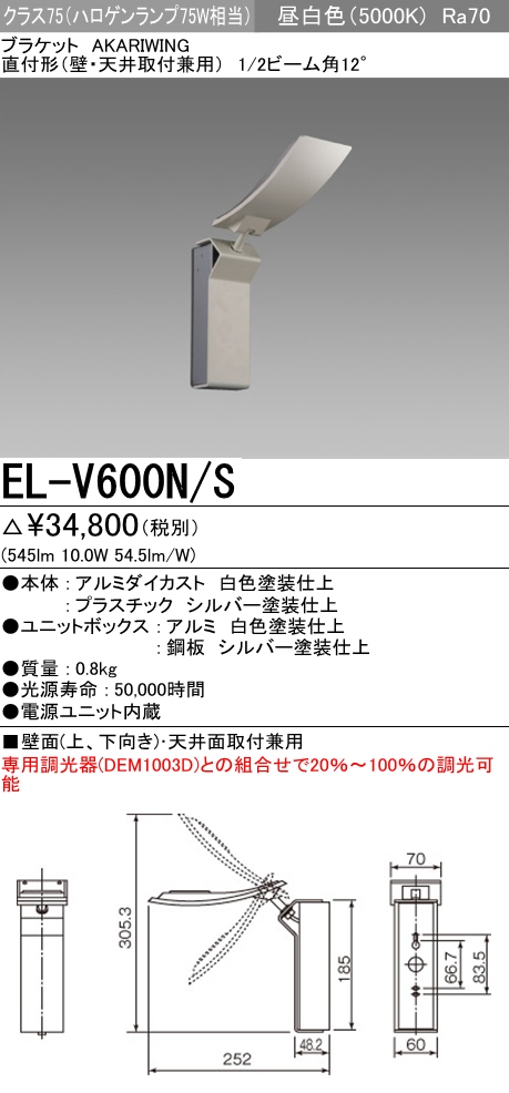 三菱 EL-V600N/S LEDスポットライト AKARIWING 【ELV600NS】