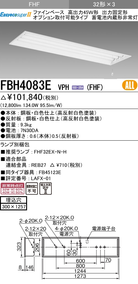 三菱電機 MITSUBISHI FBH4083E VPH 蛍光灯非常用照明器具  (FBH4083EVPH)