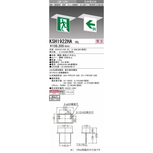 三菱電機 KSH1922HA 1EL  LED誘導灯 誘導灯本体 長時間定格形  《KSH1922HA1EL》