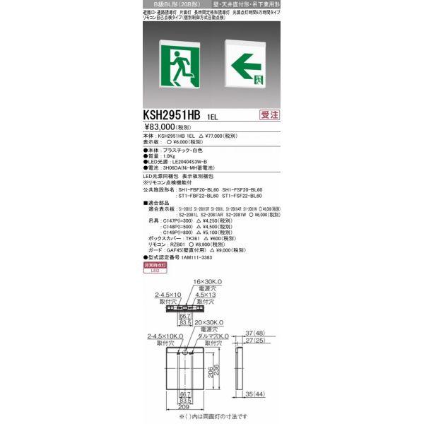三菱電機 KSH2951HB 1EL  LED誘導灯 誘導灯本体 長時間定格形 《KSH2951HB1EL》